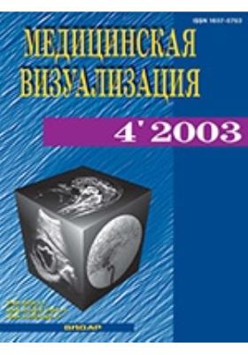 Медицинская визуализация: журнал. 2003. № 4