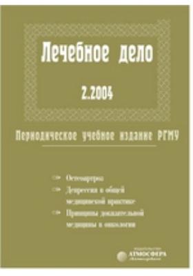 Лечебное дело : периодическое учебное издание РНИМУ: журнал. 2004. № 2