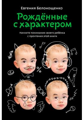 Рожденные с характером: научно-популярное издание