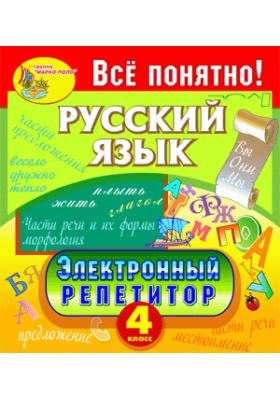 Электронный репетитор. Русский язык. 4 класс