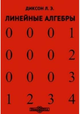Линейные алгебры