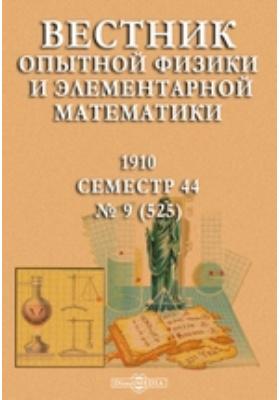 Вестник опытной физики и элементарной математики : Семестр 44: журнал. 1910. № 9 (525)