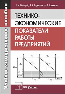 Технико-экономические показатели работы предприятий : учебно-методическое пособие