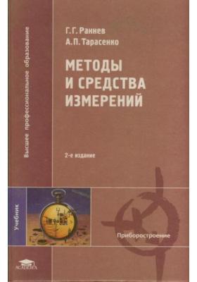 Методы и средства измерений : Учебник для вузов. 2-е издание, стереотипное