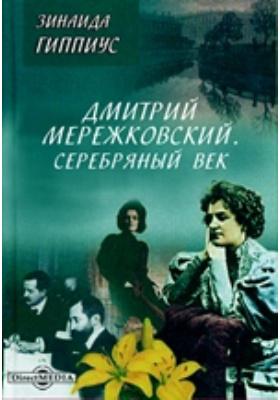 Дмитрий Мережковский. Серебряный век