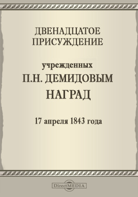 Двенадцатое присуждение учрежденных П. Н. Демидовым наград. 17 апреля 1843 года: публицистика