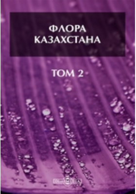 Флора Казахстана. Т. 2