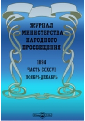 Журнал Министерства Народного Просвещения: журнал. 1894. Ноябрь-декабрь, Ч. 296