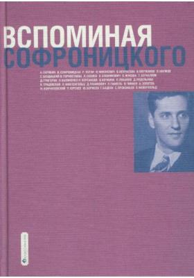 Вспоминая Софроницкого