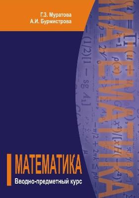 Математика. Вводно-предметный курс