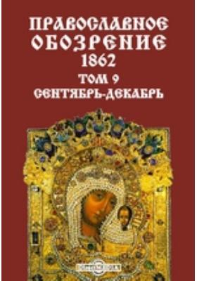 Православное обозрение. 1862. Т. 9, Сентябрь-декабрь