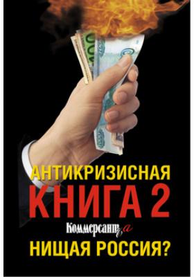 Антикризисная книга Коммерсантъ'a 2. Нищая Россия?