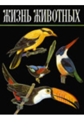 Жизнь животных. Птицы. Т. 5