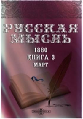 Русская мысль: журнал. 1880. Книга 3, Март