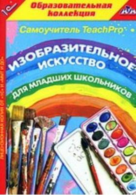 ИЗО для детей. 1 - 4 классы