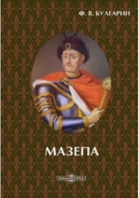 Мазепа: художественная литература
