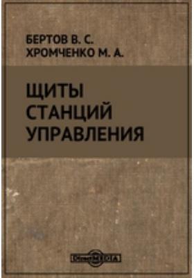 Щиты станций управления