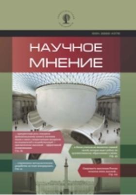 Научное мнение: научный журнал. 2012. № 1