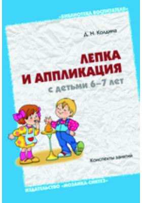Лепка и аппликация с детьми 6-7 лет