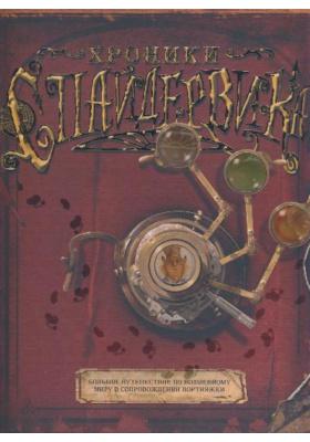 Хроники Спайдервика = The Chronicles of Spiderwick : Большое путешествие по волшебному миру в сопровождении портняжки