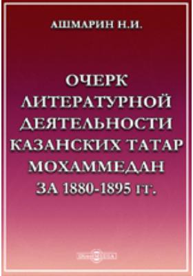 Очерк литературной деятельности казанских татар мохаммедан за 1880-1895 гг