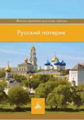 Русский патерик : Жития великих русских святых