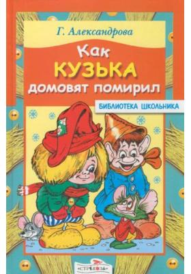 Как Кузька домовят помирил : Сказочная повесть