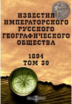 Известия Императорского Русского географического общества: журнал. 1894. Т. 30