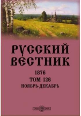 Русский Вестник: журнал. 1876. Том 126, Ноябрь-декабрь