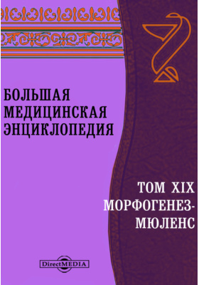 Большая медицинская энциклопедия: энциклопедия. Том XIX. Морфогенез-Мюленс