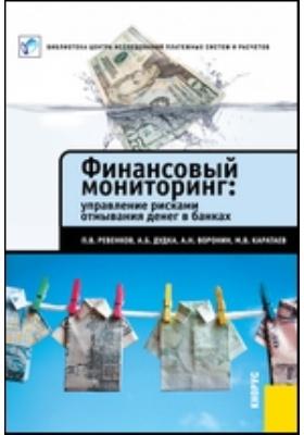 Финансовый мониторинг : управление рисками отмывания денег в банках