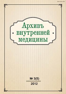 Архивъ внутренней медицины: научно-практический рецензируемый журнал. 2012. № 3(5)