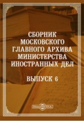Сборник Московского главного архива Министерства иностранных дел. Вып. 6