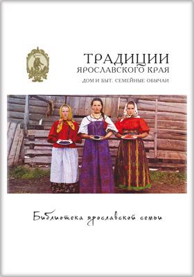 Традиции Ярославского края : Дом и быт. Семейные обычаи. Т. 2