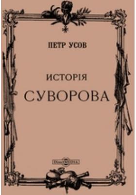 История Суворова
