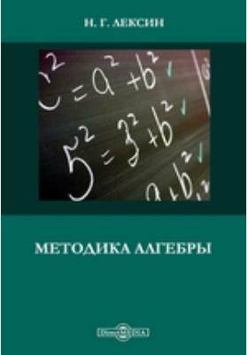 Методика алгебры