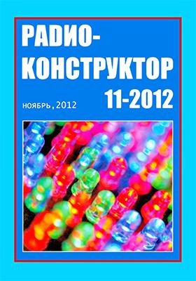 Радиоконструктор: научно-технический журнал. 2012. № 11