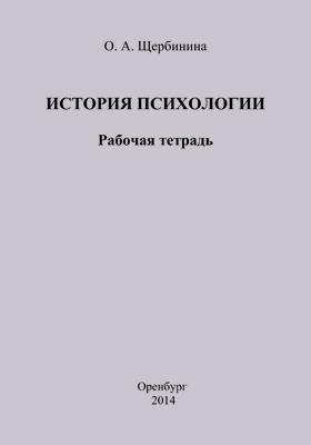 История психологии : Рабочая тетрадь: учебное пособие