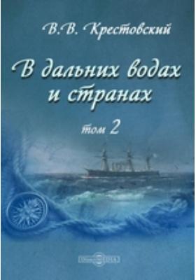В дальних водах и странах: художественная литература. Т. 2