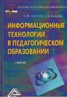 Информационные технологии в педагогическом образовании: учебник