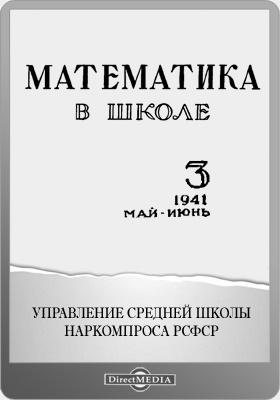 Математика в школе. 1941 : методический журнал: журнал. №3