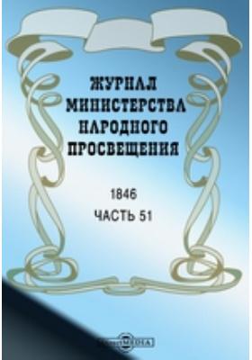 Журнал Министерства Народного Просвещения: журнал. 1846, Ч. 51