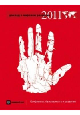 Доклад о мировом развитии 2011 : Конфликты и развитие