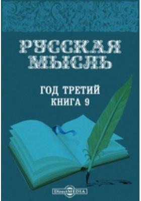 Русская мысль : Год третий: журнал. 1882. Книга 9