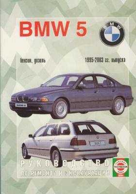 Руководство по ремонту и эксплуатации BMW-5, бензин/дизель. 1995-2003 гг. выпуска : Производственно-практическое издание