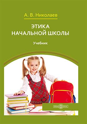 Этика начальной школы: учебник