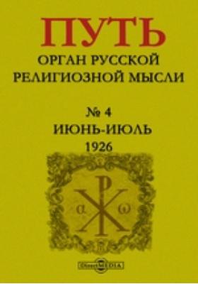 Путь. Орган русской религиозной мысли. 1926. № 4, Июнь-Июль