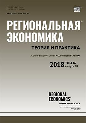 Региональная экономика : теория и практика = Regional economics: научно-практический и аналитический журнал. 2018. Т. 16, вып. 10