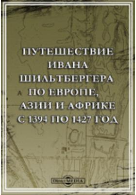 Путешествие Ивана Шильтбергера по Европе, Азии и Африке с 1394 по 1427 год