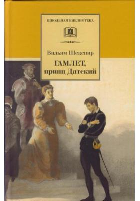 Гамлет, принц Датский = Hamlet, Prince of Denmark : Трагедия